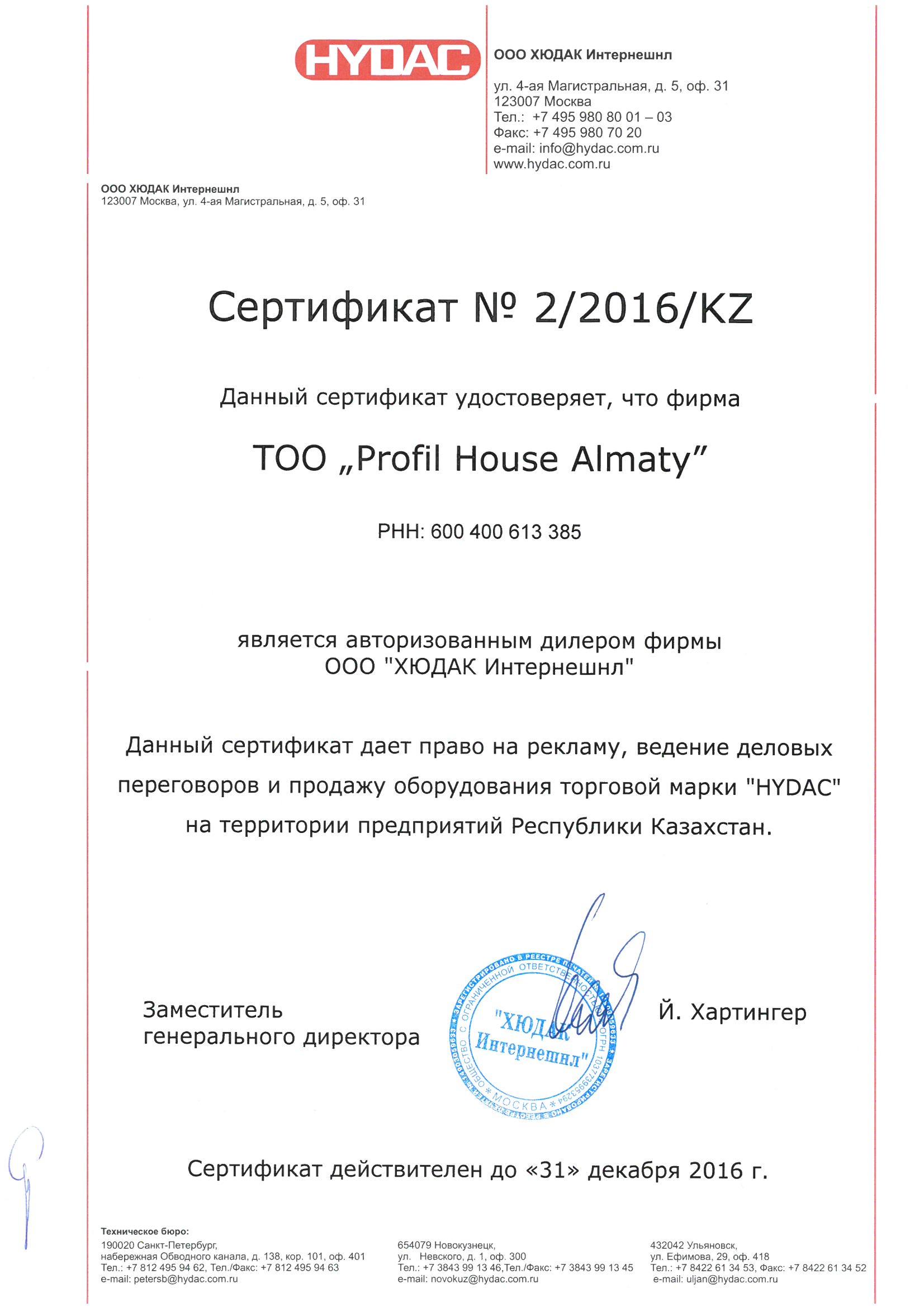 sertif_hydac_16.jpg